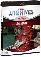 ULTRAMAN ARCHIVES『ウルトラマン』Episode 37「小さな英雄」Blu-ray&DVD