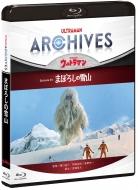 ULTRAMAN ARCHIVES『ウルトラマン』Episode 30「まぼろしの雪山」Blu-ray&DVD