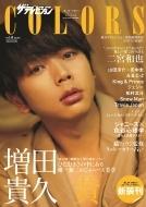 ザテレビジョンCOLORS Vol.48 YELLOW 2020年 10月 17日号【表紙巻頭:増田貴久】