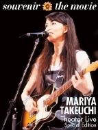 souvenir the movie 〜MARIYA TAKEUCHI Theater Live〜(Special Edition)(Blu-ray)