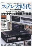 ステレオ時代 Vol.17 ネコムック