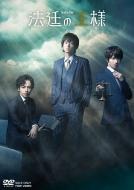 リーディングステージ「法廷の王様」[DVD]