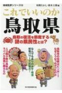 これでいいのか鳥取県 地域批評シリーズ