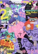 Betsucomi (ベツコミ)2020年 10月号【スペシャルグラビア:HiHi Jets、なにわ男子】