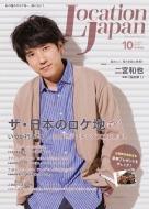 LOCATION JAPAN (ロケーション ジャパン)2020年 10月号【表紙&巻頭インタビュー:二宮和也】