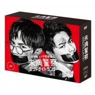 未満警察 ミッドナイトランナー DVD-BOX