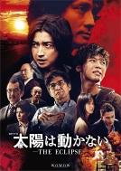 Taiyou Ha Ugokanai -The Eclipse-Blu-Ray Box