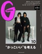 """GINZA (ギンザ)2020年 10月号【特集:""""かっこいい""""を考える / 特別付録:MARINE SERREのステッカー】"""