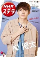 NHKウィークリーステラ 2020年 9月 25日号 【表紙:岸 優太(King & Prince)】