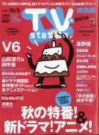 TV station (テレビステーション)関西版 2020年 9月 19日号【巻頭グラビア:V6 / 山田涼介×田中圭】