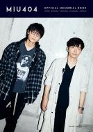 「MIU404」公式メモリアルブック[TVガイドMOOK]