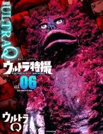 ウルトラ特撮 PERFECT MOOK vol.06 ウルトラQ[講談社シリーズMOOK]