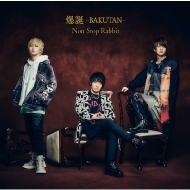 爆誕 -BAKUTAN-【初回限定盤】(+DVD)