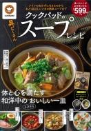 クックパッドの具だくさんスープレシピ TJMOOK