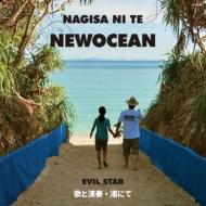 Newocean / 災いの星 (7インチシングルレコード)
