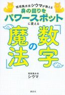 琉球風水志シウマが教える 身の回りをパワースポットにする「数字の魔法」 アーティストシリーズM