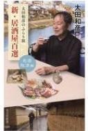 太田和彦のふらり旅 新・居酒屋百選 名酒放浪編 光文社新書