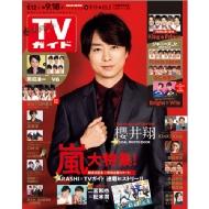 週刊TVガイド 関東版 2020年 9月 18日号【表紙:櫻井翔】