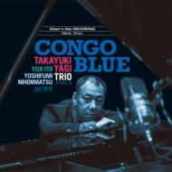 Congo Blue (45回転/2枚組/180グラム重量盤レコード)