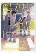 HiGH&LOW THE WORST 鳳仙学園日誌 少年チャンピオン・コミックス