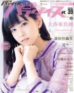 声優パラダイス編集部/声優パラダイスR Vol.39 AKITA DXシリーズ