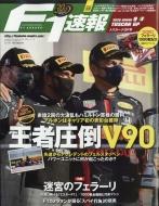 F1 (エフワン)速報 2020年 10月 1日号