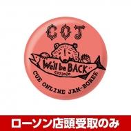 COJ 缶バッジ(ピンク) 2回目受付