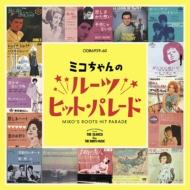 ミコちゃんのルーツ ヒット・パレード (2CD)<紙ジャケット>
