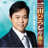 Miyama Hiroshi Zenkyoku Shuu -Kita No Onna Machi Boukyou Sanga-