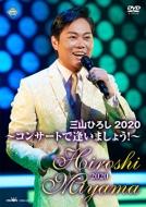 Miyama Hiroshi 2020 Concert De Aimashou!
