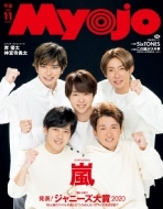 Myojo (ミョウジョウ)2020年 11月号 【表紙:嵐/裏表紙:岸優太&神宮寺勇太】