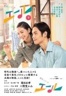 NHK連続テレビ小説 エール 下