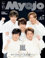 Myojo (ミョウジョウ)2020年 11月号増刊 【表紙:嵐/裏表紙:岸優太&神宮寺勇太】