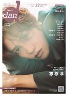 TVガイドdan[ダン]vol.32【表紙:志尊淳】[TOKYO NEWS MOOK]