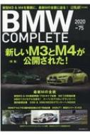 Bmw Complete Vol.75 2020 Autumn ネコムック
