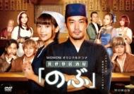WOWOWオリジナルドラマ「異世界居酒屋『のぶ』」