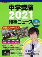 中学受験2021 時事ニュース 完全版 【巻頭インタビュー:阿部亮平】