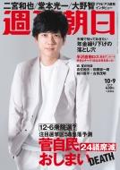 週刊朝日 2020年 10月 9日増大号【表紙:二宮和也】