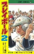 プレイボール2 10 ジャンプコミックス