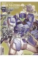 機動戦士ガンダム GROUND ZERO コロニーの落ちた地で 4 カドカワコミックスAエース