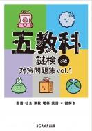 五教科謎検3級 対策問題集 vol.1