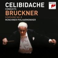 交響曲第8番 セルジウ・チェリビダッケ&ミュンヘン・フィル(1990年東京ライヴ)(2CD)