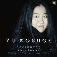 ピアノ・ソナタ第8番『悲愴』、第14番『月光』、第23番『熱情』 小菅 優