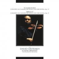 チャイコフスキー:ヴァイオリン協奏曲、シベリウス:ヴァイオリン協奏曲 ダヴィド・オイストラフ、ユージン・オーマンディ&フィラデルフィア管弦楽団