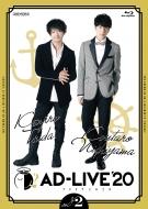 「AD-LIVE 2020」第2巻(津田健次郎×西山宏太朗)