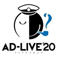 「AD-LIVE 2020」第6巻(浅沼晋太郎×日笠陽子)