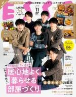 ESSE (エッセ)2020年 11月号【表紙:V6 / SPインタビュー:二宮和也】