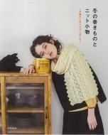 冬の巻きものとニット小物 手編みであたたかく過ごす