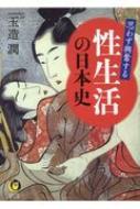 思わず興奮する性生活の日本史 KAWADE夢文庫