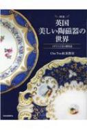 図説 英国 美しい陶磁器の世界 イギリス王室の御用達 ふくろうの本